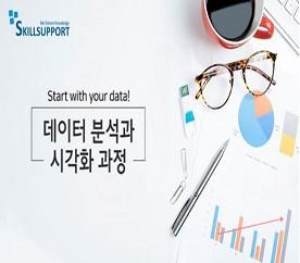 데이터 분석과 시각화과정