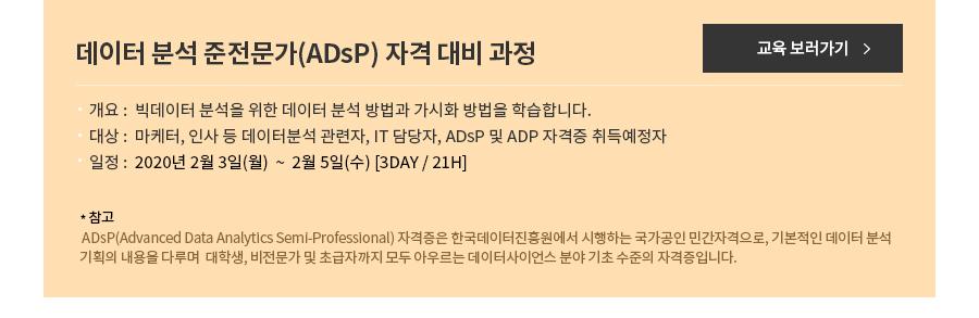 ADsP 자격 대비 과정