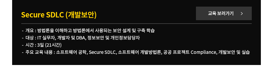 Secure SDLC(개발보안)
