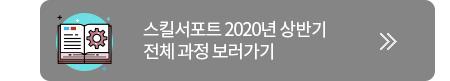 스킬서포트 2020년 상반기 전체 과정 보러가기