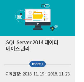 SQL Server 2014 데이터 베이스 관리