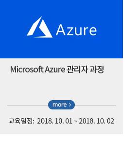 Microsoft Azure 관리자 과정