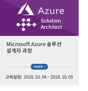 Microsoft Azure 솔루션 설계자 과정