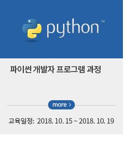 파이썬 개발자 프로그램 과정