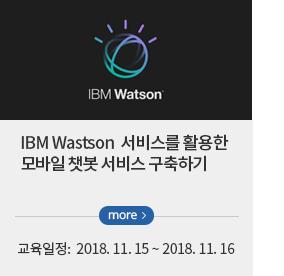 IBM Wastson 서비스를 활용한 모바일 챗봇 서비스 구축하기