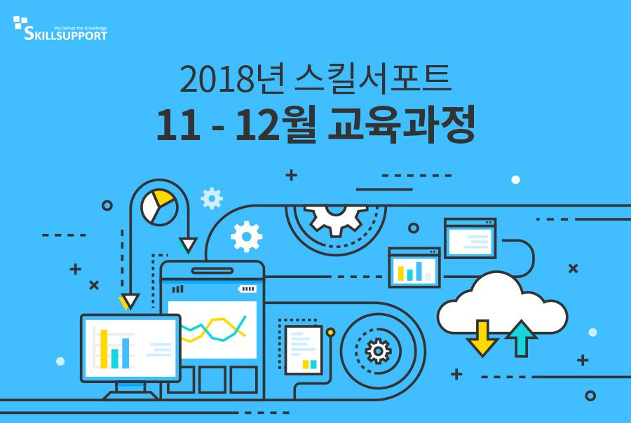 2018년 스킬서포트 10~11월 교육과정
