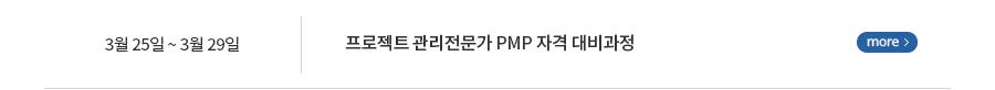 프로젝트 관리전문가 PMP 자격 대비과정