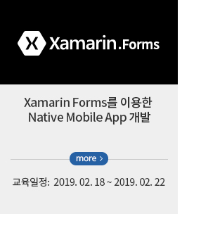 Xamarin Forms를 이용한 Native Mobile App 개발