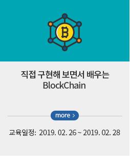 직접 구현홰 보면서 배우는 blockchain