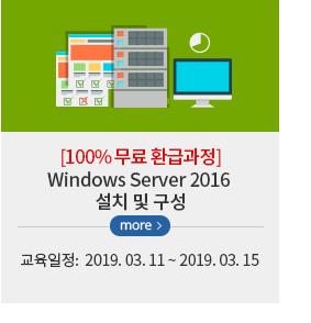 윈도우서버2016 설치 및 구성