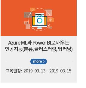 Azure ML와 Power BI로 배우는 인공지능(분류, 클러스터링, 딥러닝)