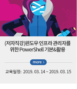 (저자직강)윈도우 인프라관리자를 위한 powershell 기본&활용