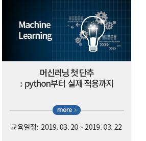 머신러닝 첫단추:파이썬부터 실제 적용까지