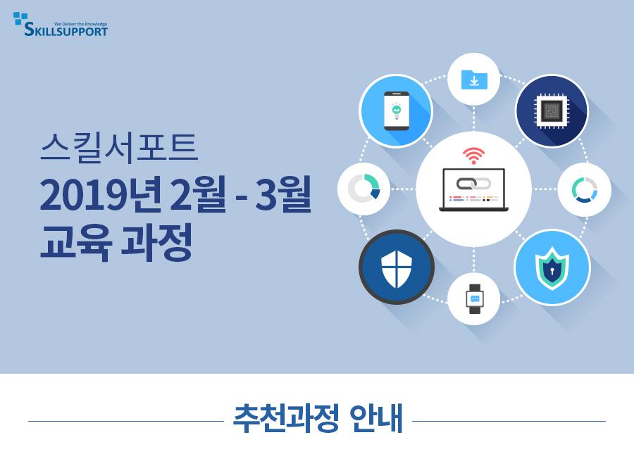 스킬서포트 2019년 2~3월 교육과정