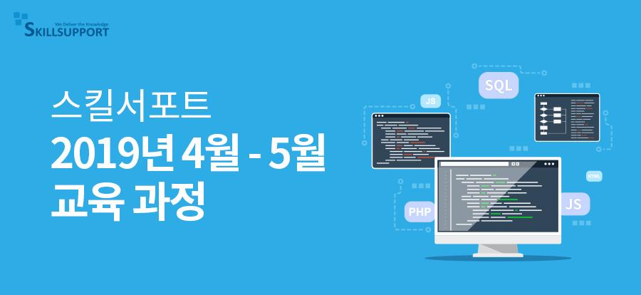 2019년 스킬서포트 4~5월 교육과정