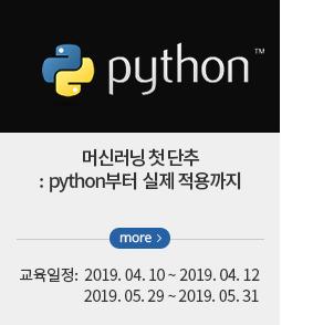 머신러닝 첫 단추 : python부터 실제 적용까지