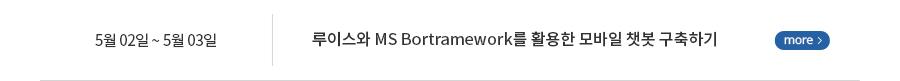 루이스와 MS Brotramework를 활용한 모바일 챗봇 구축하기