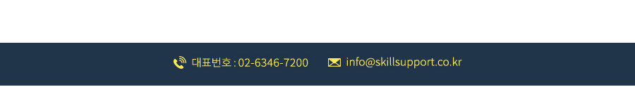 대표번호 : 02-6346-7200 | 이메일 : info@sillsupport.co.kr