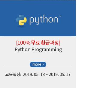 [100% 무료 환급 과정] Python Programming