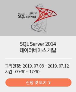 SQL Server 2014 데이터베이스 개발