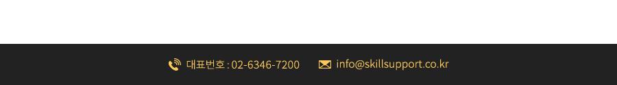 오시는길 : 스킬서포트 교육센터 천해빌딩 7층 | 과정 신청시, 교육 시작 일주일 전에 참석 안내드립니다. 주차 지원이 되지 않사오니 가급적 대중교통을 이용해 주시기 바랍니다. | 대표번호 : 02-6346-7200 | 이메일 : info@sillsupport.co.kr