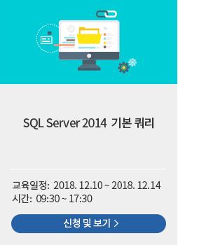 SQL Server 2014 기본쿼리