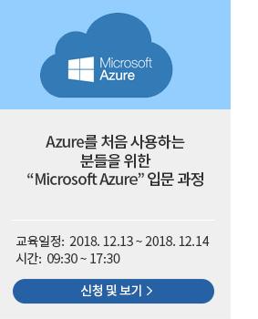 Azure를 처음 사용하는 분들을 위한 'Microsoft Azure' 입문과정