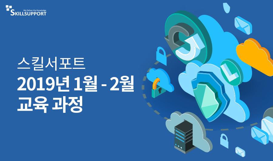 스킬서포트 2019년 1~2월 교육과정