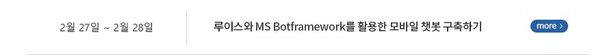루이스와 MS Botframework를 활용한 모바일 챗봇 구축하기