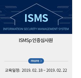 ISMSp 인증심사원