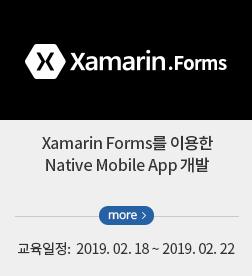 Xamarin Forms를 이용한 Native Mobile App 개발