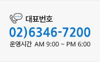 대표번호 : 02-6346-7200 / 운영시간 오전 9시 30분부터 오후 6시 30분까지