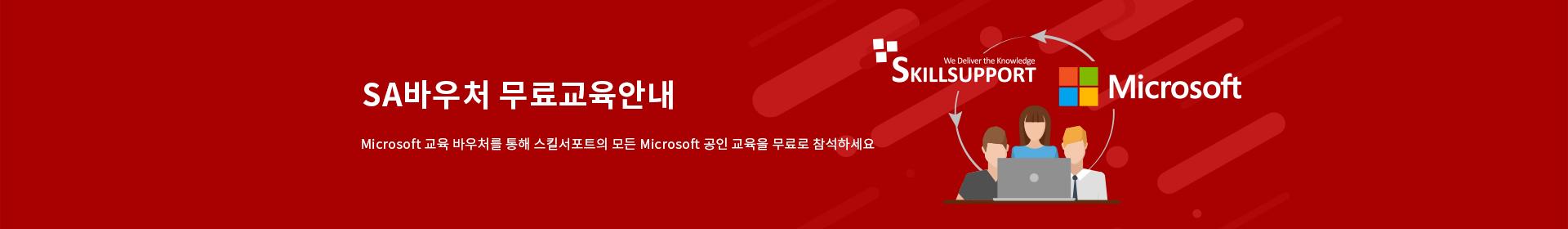 SA바우처 무료교육안내 : Microsoft 교육 바우처를 통해 스킬서포트의 모든 Microsoft 공인 교육을 무료로 참석하세요